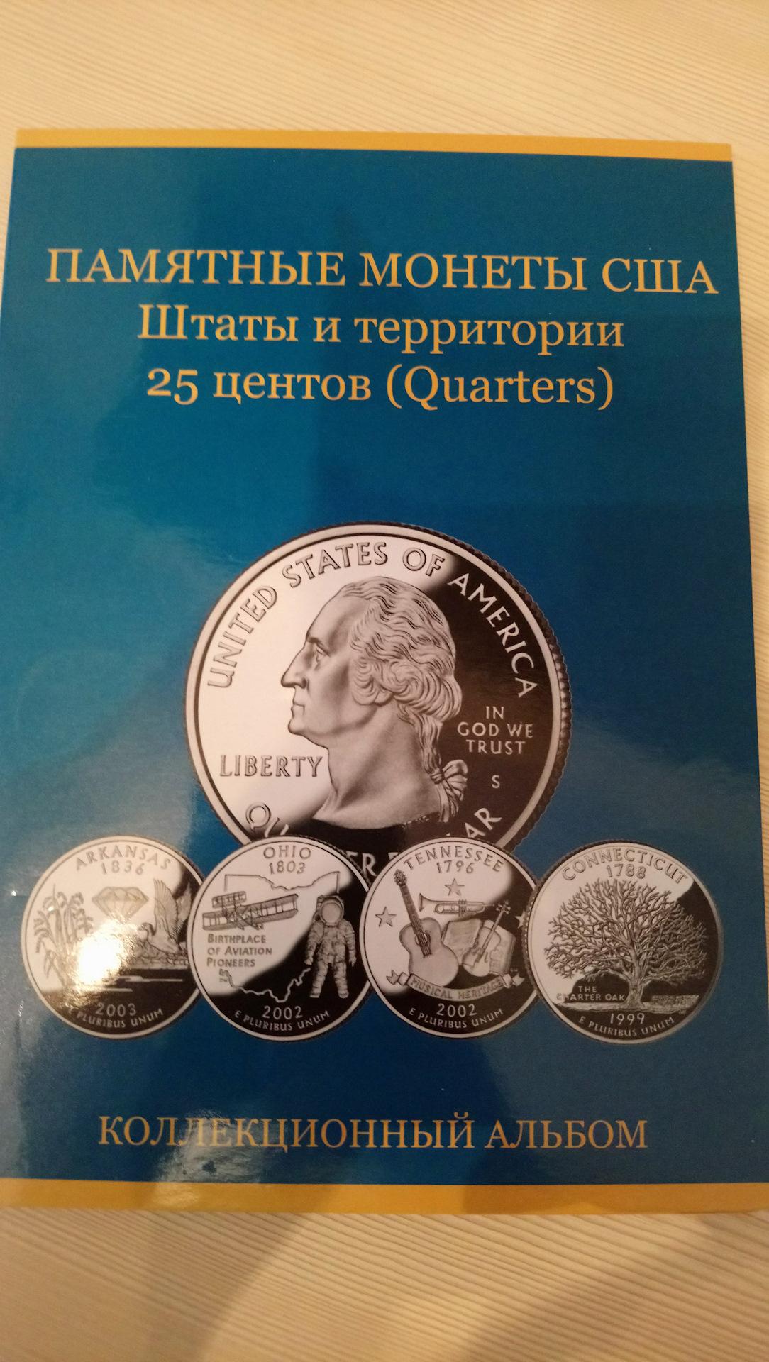 Памятные монеты 25 центов белорусские деньги старые