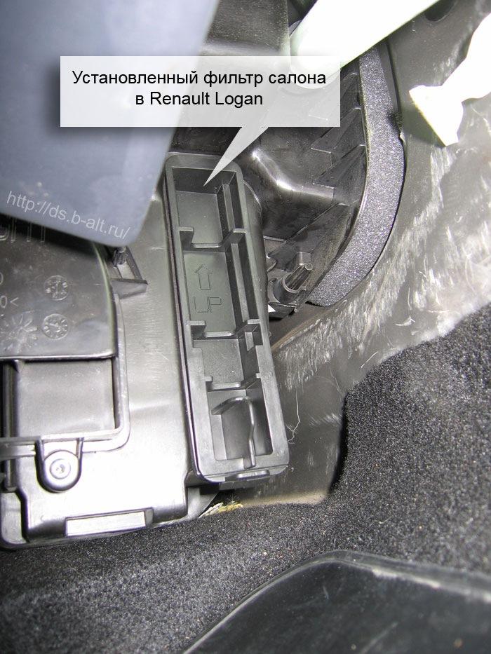 Где в рено логан находится салонный фильтр на