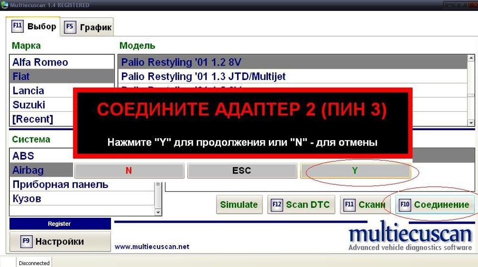снятие ошибки airbag фиат албеа рус