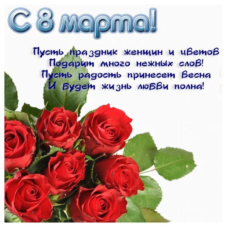 Поздравления с 8 марта женщинам коротко