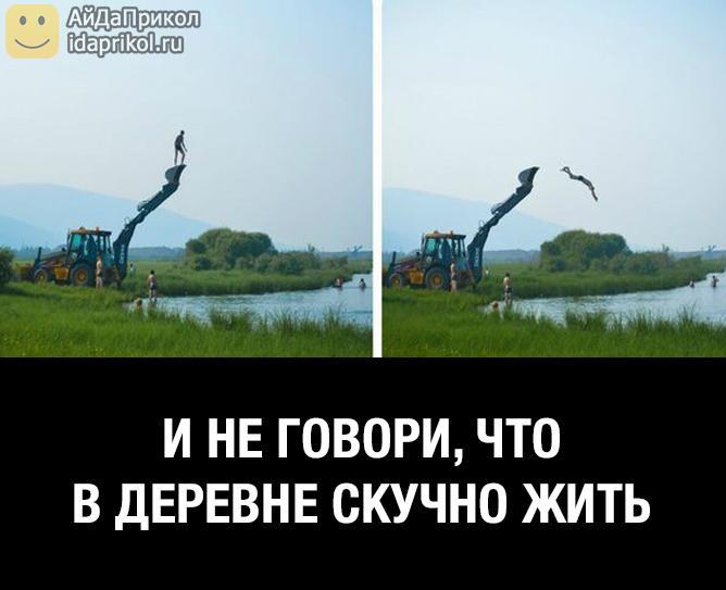 Деревенский Анекдот