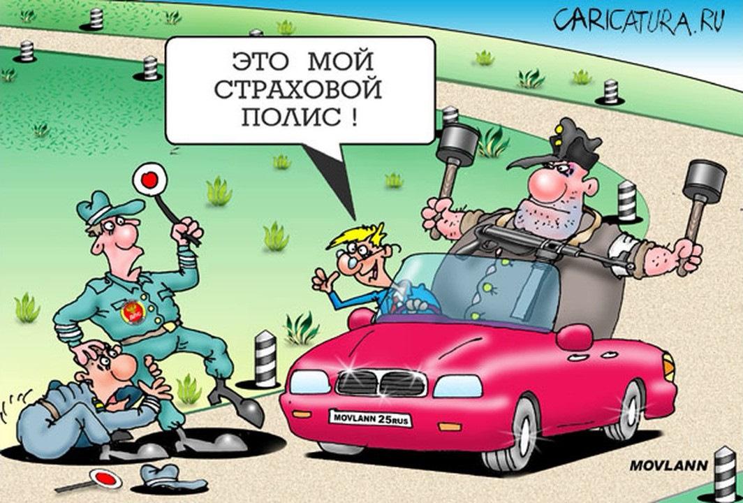 Смешная картинка про страхование, раскраски марта для