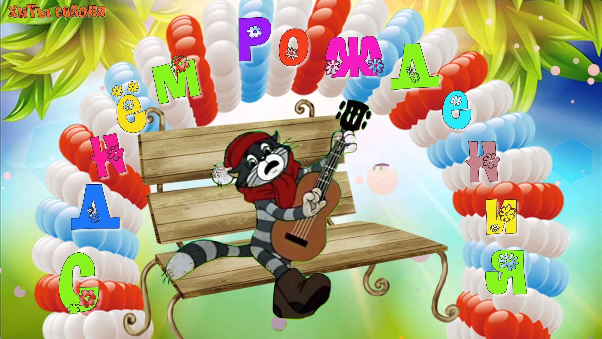 Смешную музыкальную открытку с днем рождения, открытку