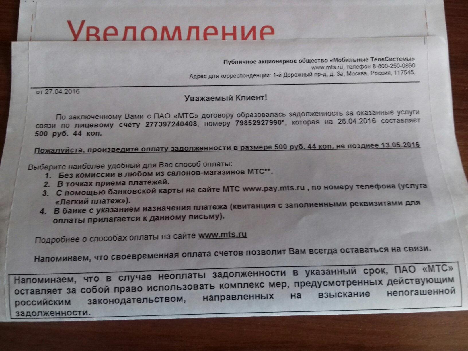 Письмо о возврате целевых пожертвований