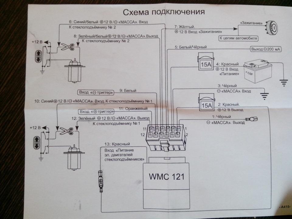 Схема доводчика стекол для лада калина