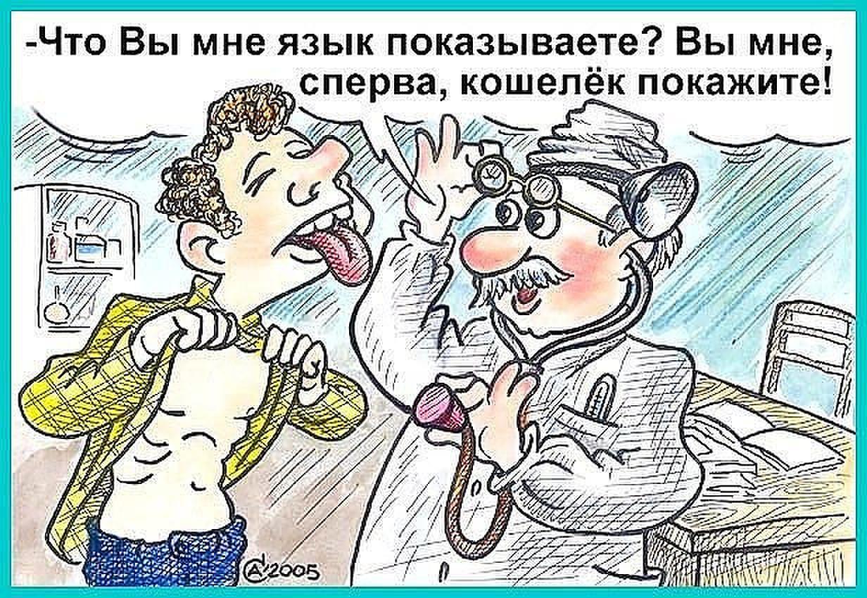Смешные картинки медицинскую тему, днем святого валентина