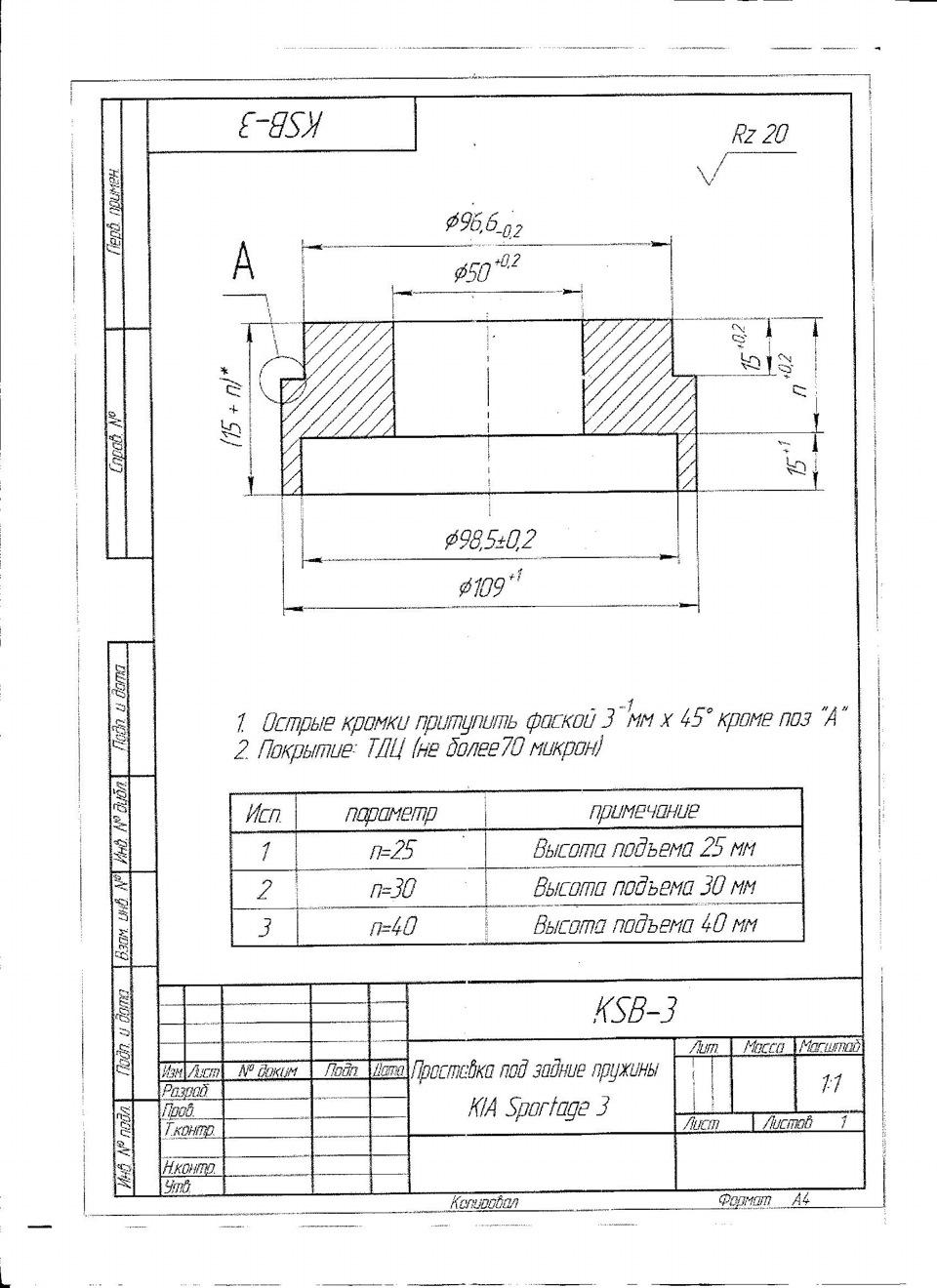 2003г чертежи спортейдж1 и размеры задних проставок кия пружин гранд