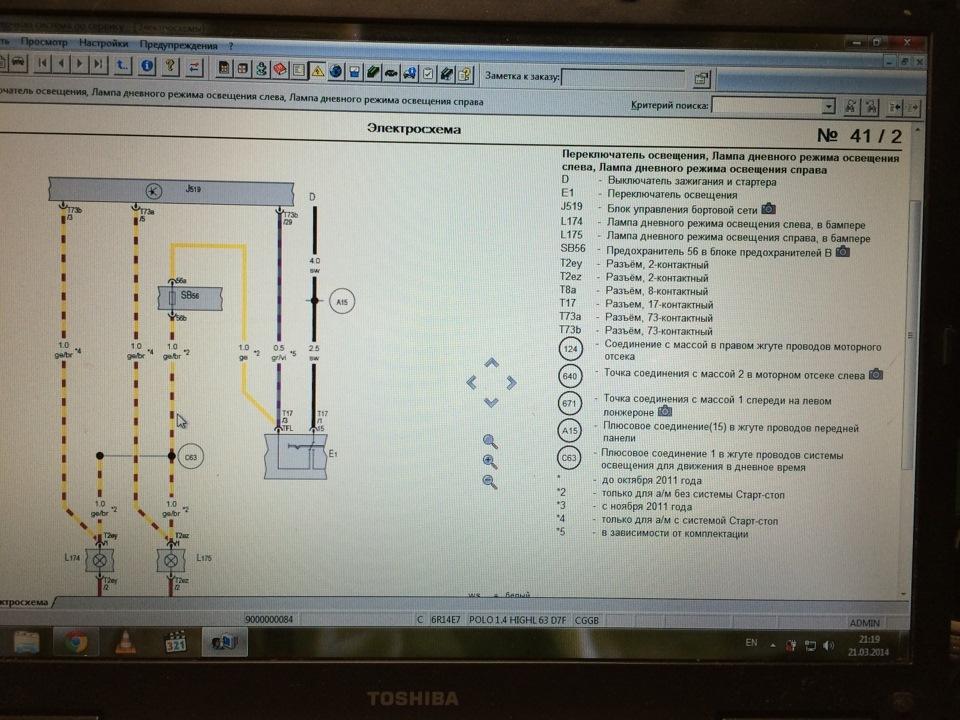 схема подключения ходовых огней фольксваген поло седан