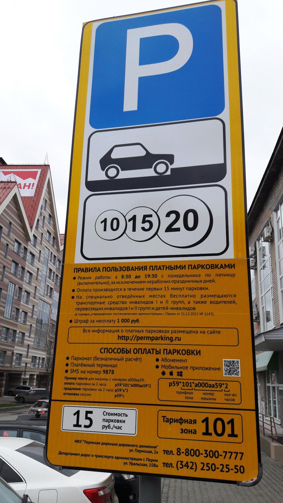 Часа парковки стоимость час стоимость такси