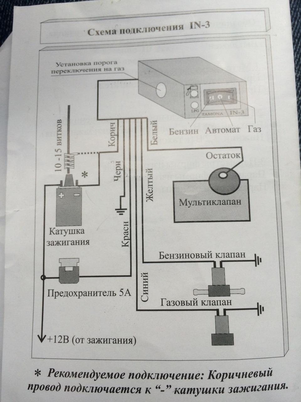 схема подключения кнопок переключения газ-бензин omv
