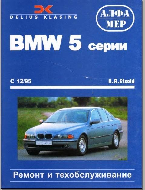 bmw 3 series service manual (e46) руководство по ремонту и обслуживанию
