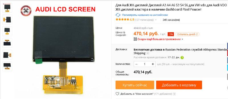 Экран приборной панели VDO