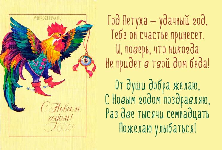 Поздравление открытки с новым 2017 годом в год петуха