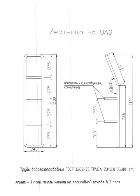 Лестница на уаз буханка чертежи