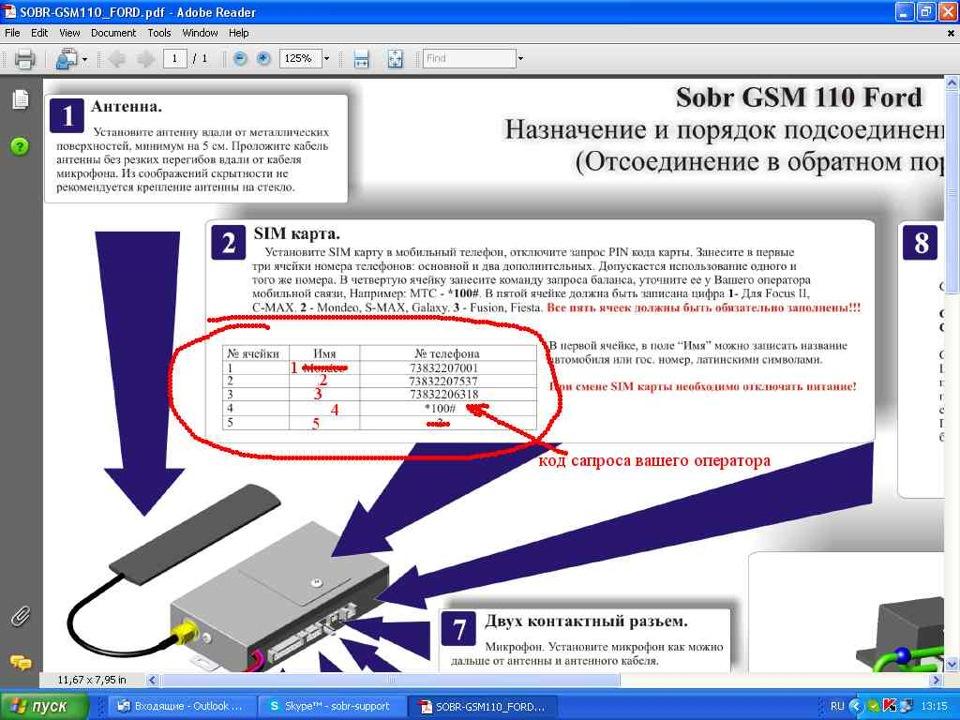 инструкция по установке sobr gsm 110