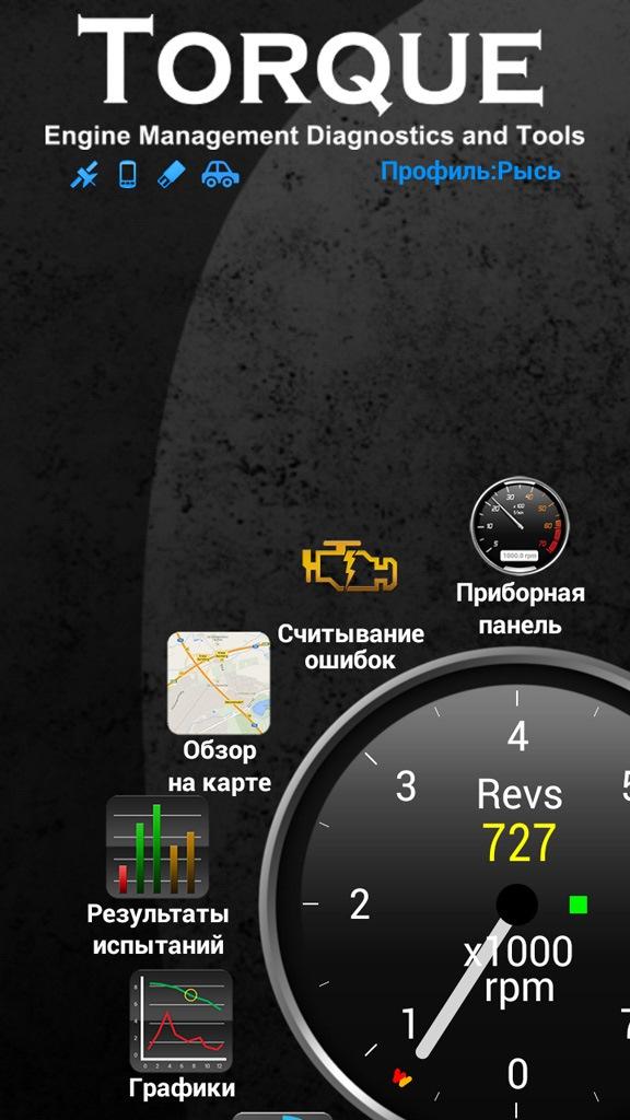 Elm327 Для Пежо 307 Скачать Программу На Русском Бесплатно - фото 8