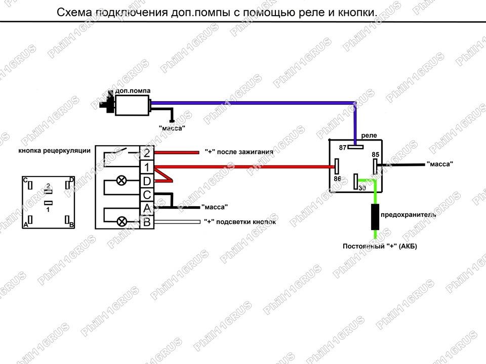 Схема подключения доп. помпы с