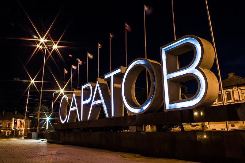 Фото с надписью саратов, февраля