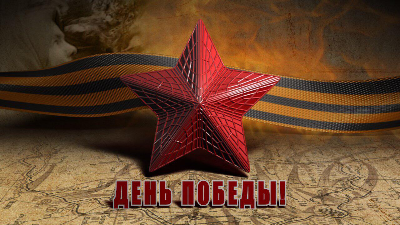 Звезда с открытки ко дню победы