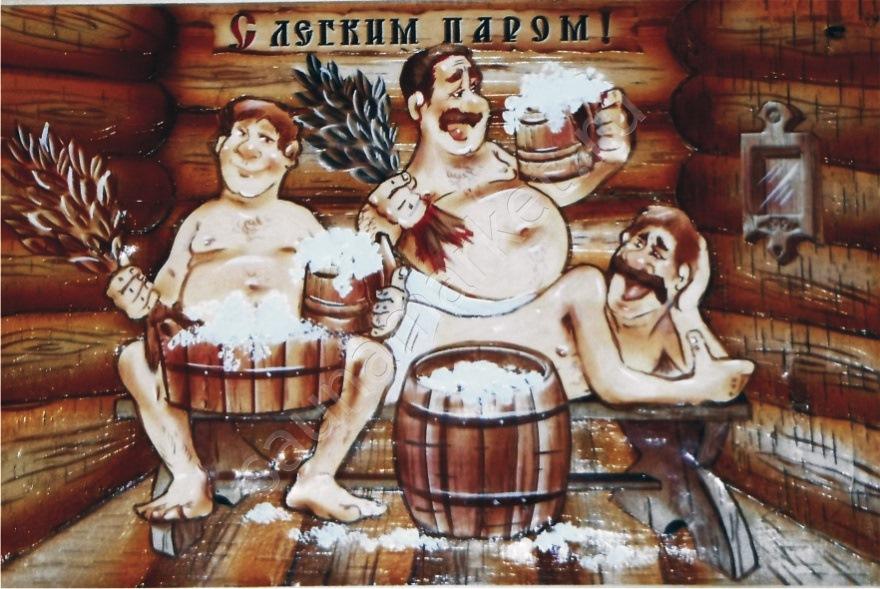 Прикольные картинки о бане сауне, поздравлением юбилеем
