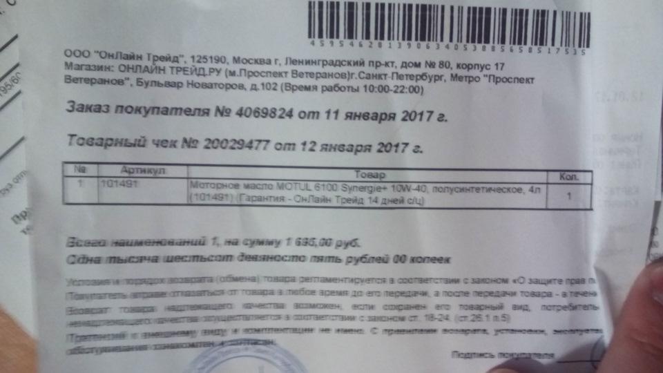 Онлайн трейд режим работы москва
