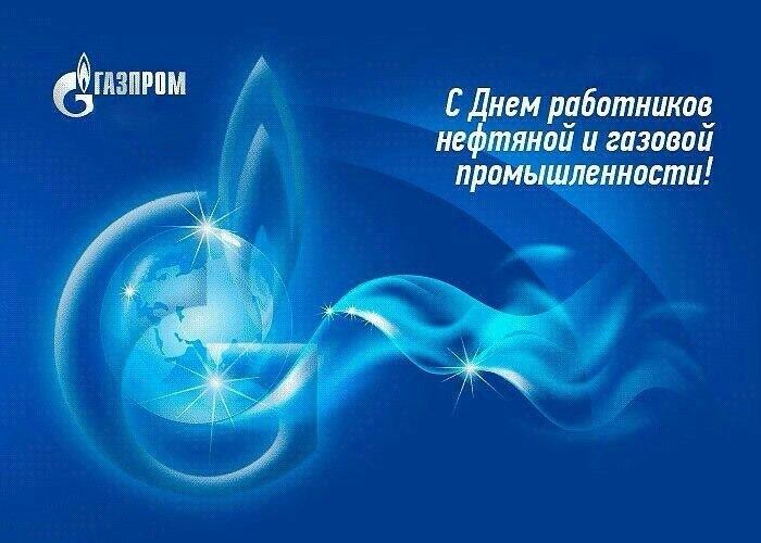 Поздравление газпрому