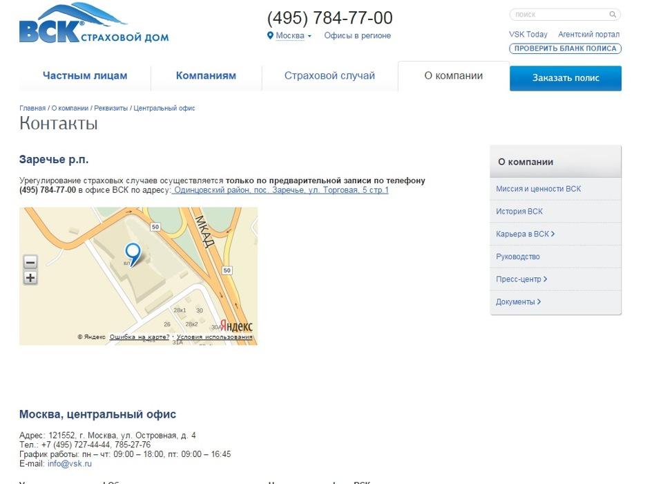 Страховая компания Ингосстрах в РостовенаДону