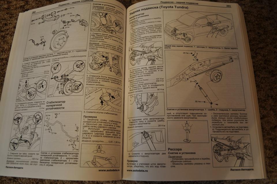 инструкция к toyota tundra