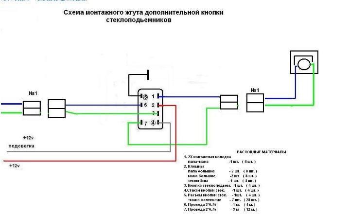 Схема подключения дублирующей