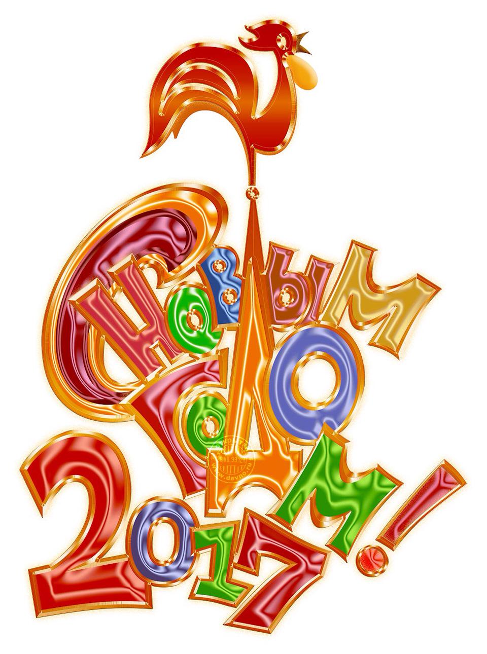 Картинка с надписью новый год 2017, солдаты