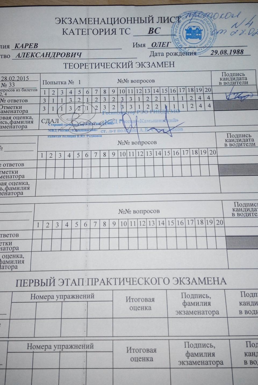 ЭКЗАМЕНАЦИОННЫЙ ЛИСТ ГИБДД 2016 БЛАНК СКАЧАТЬ БЕСПЛАТНО
