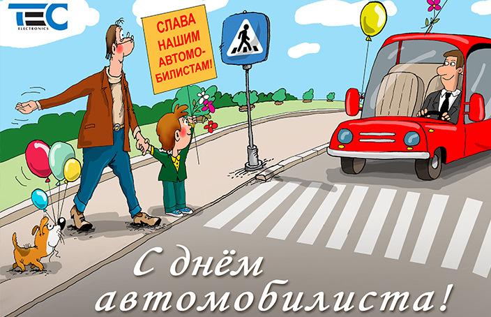 Конкурсы день автомобилистов
