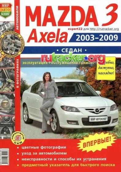 руководство по эксплуатации mazda 6 gh 2008