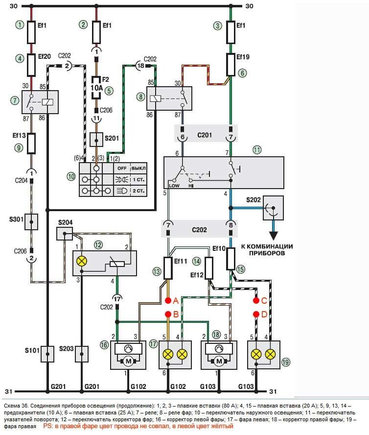 Схема реле света ланос