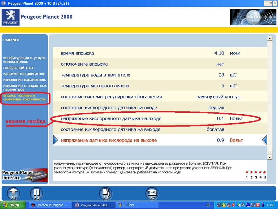 peugeot partner ошибка p0420 после 80 градусов