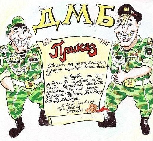 Возвращение сына с армии картинки, новым годом детском