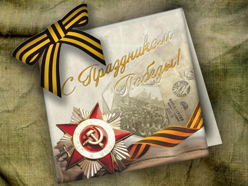 9-мая открытки, поздравляю открытка