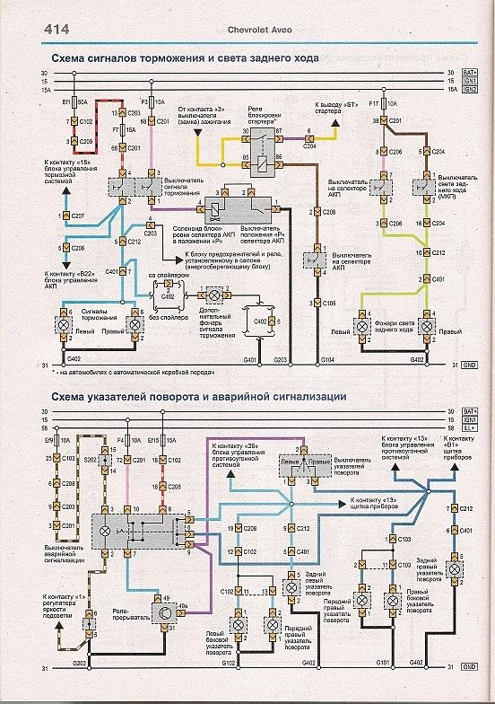 Схема электропроводки для chevrolet aveo
