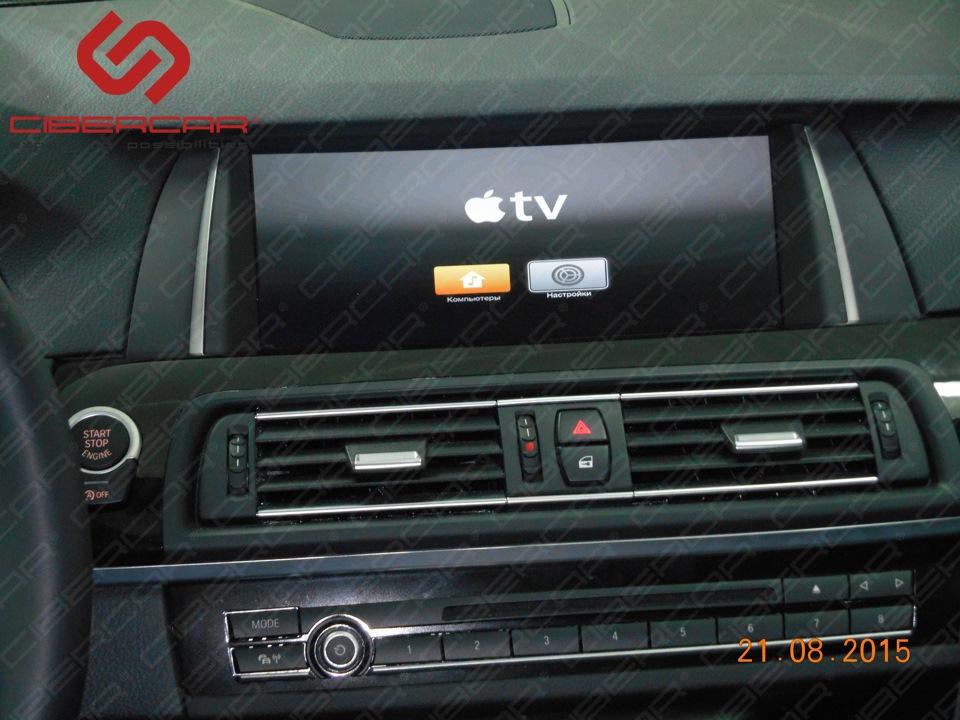 Просмотр видеофильмов и прослушивание музыки с Apple TV в BMW F10 528i xDrive.