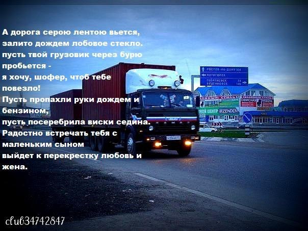 стихи дальнобойщику от любимой в дорогу них