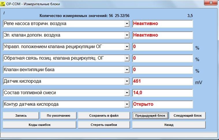 опель p0130-2
