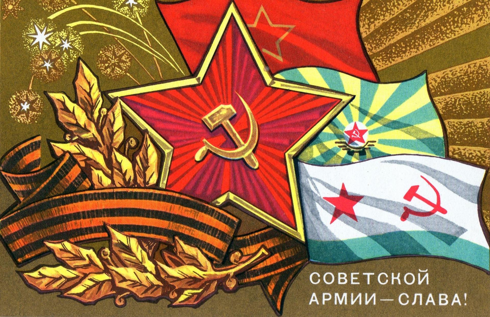 Открытки советские с 23 февраля мужчинам