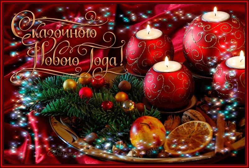 Поздравления днем, интернет открытка с новым годом