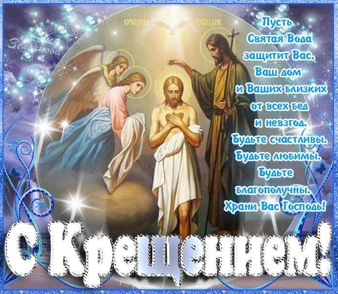 Поздравление картинка с крещением господним