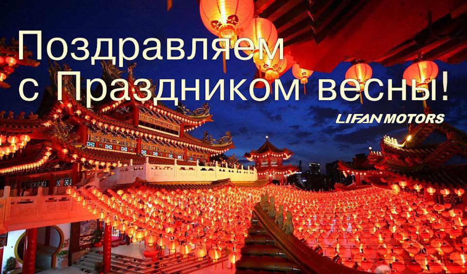 срезанные поздравления на китайском с праздником весны каких материалов строился