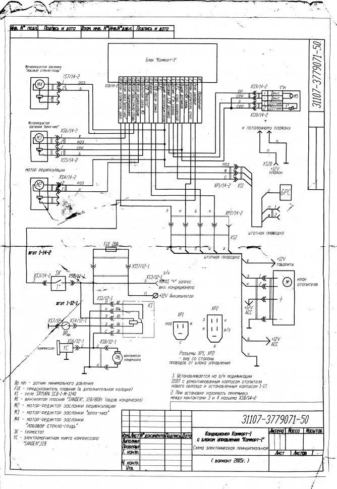 Климат газ 31105 схема