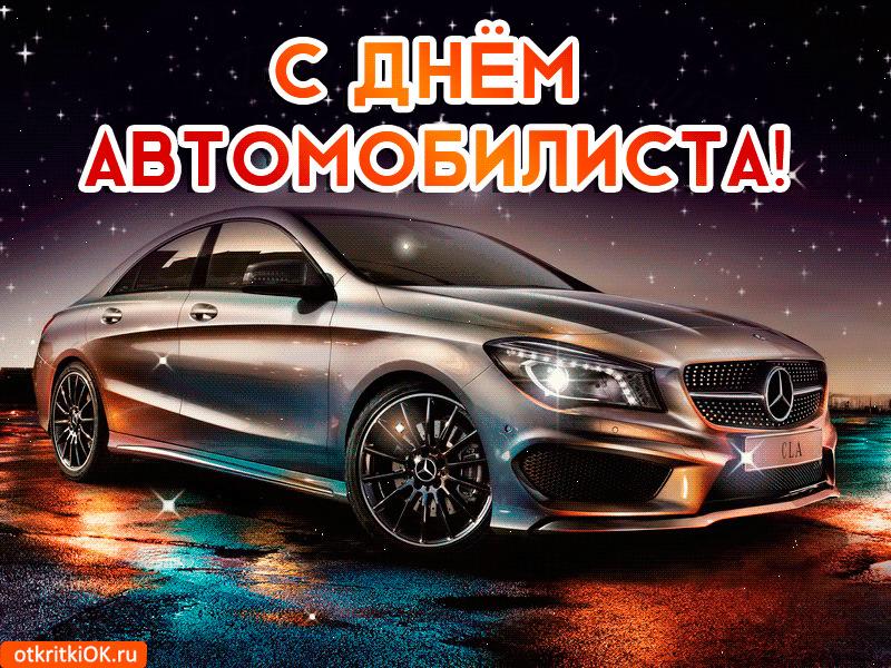 Себя, открытки с днем автомобилиста 2015-2016