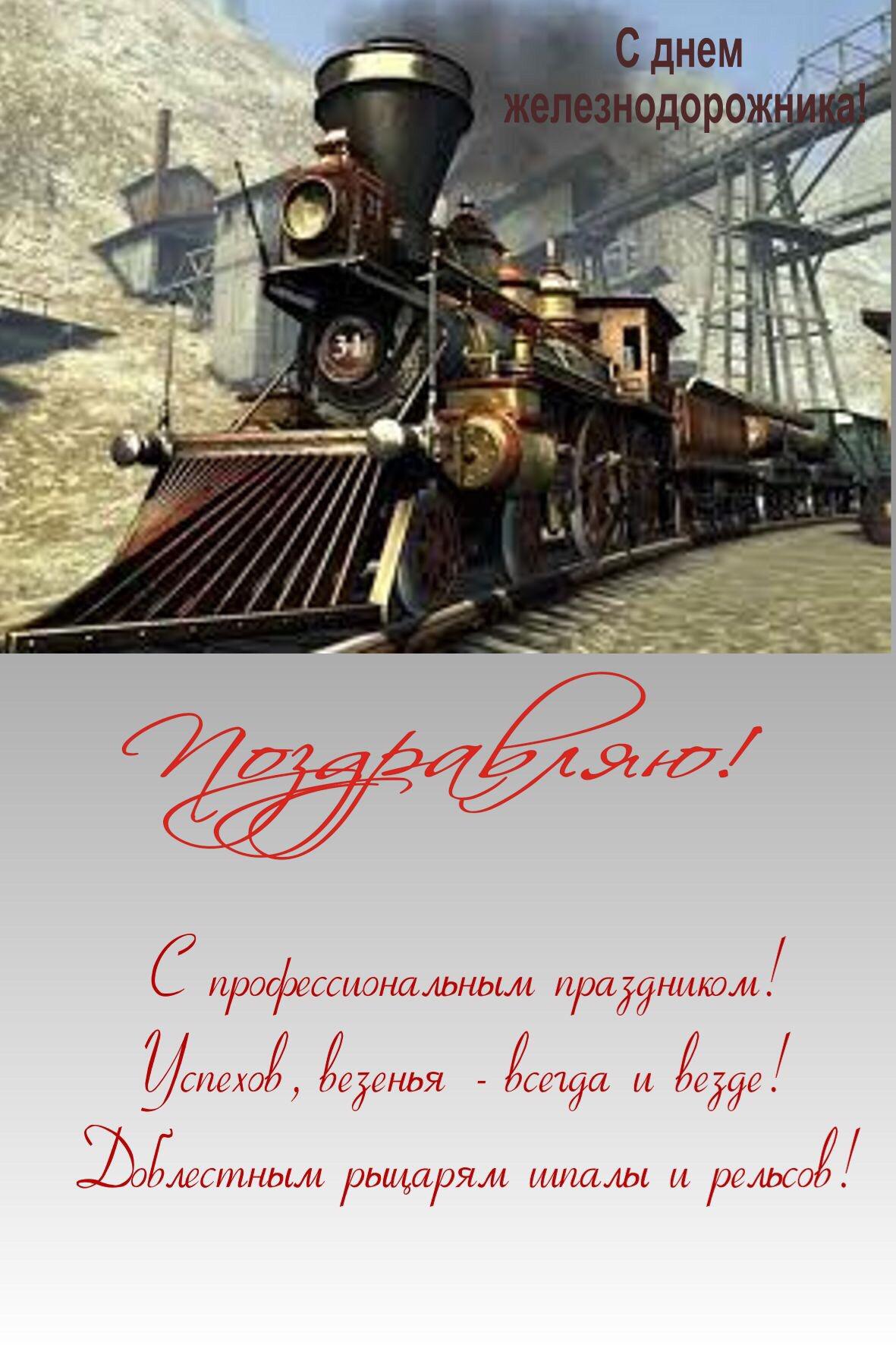 Поздравление с днем железнодорожника коллегам в открытках