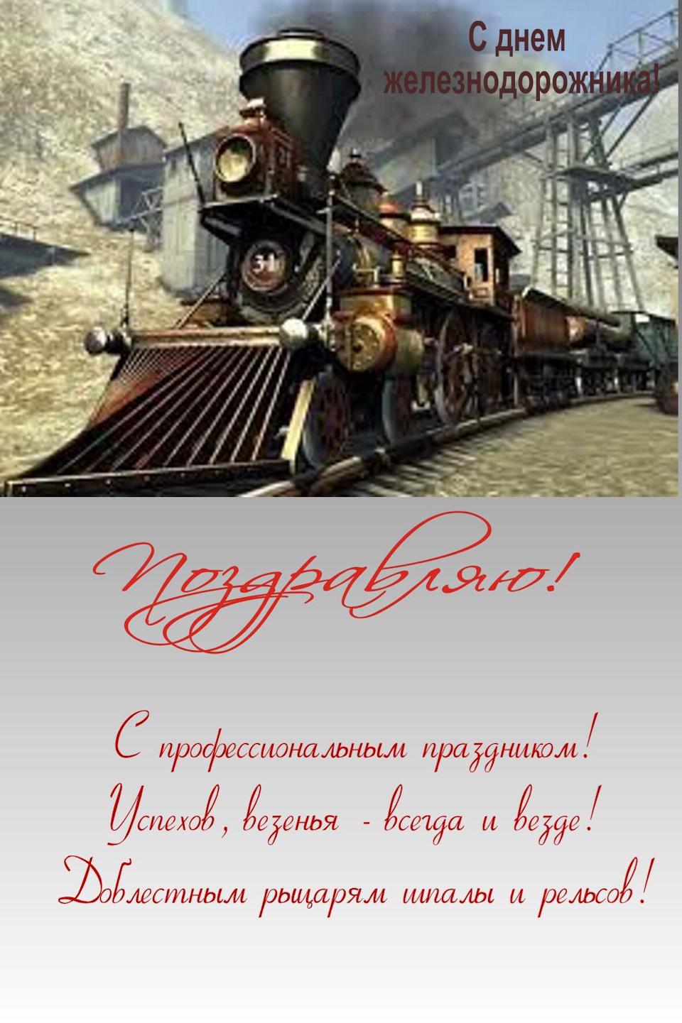 Открытки вагона с днем железнодорожника, днем