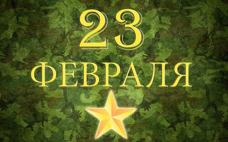 Открытки для, открытки с 23 февраля днем защитника отечества беларусь